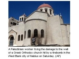 Firebombs hurled at two Nablus Churches